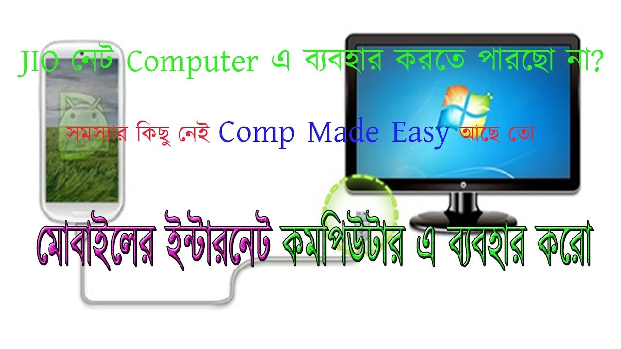how to share mobile internet to pc via usb [Bangla]| Connect Mobile data  with pc