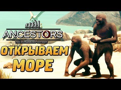 """ANCESTORS: The Humankind Odyssey ● Прохождение #13 ● ОТКРЫВАЕМ НОВЫЙ БИОМ """"МОРЕ"""" и НОВЫХ ЖИВОТНЫХ!!"""