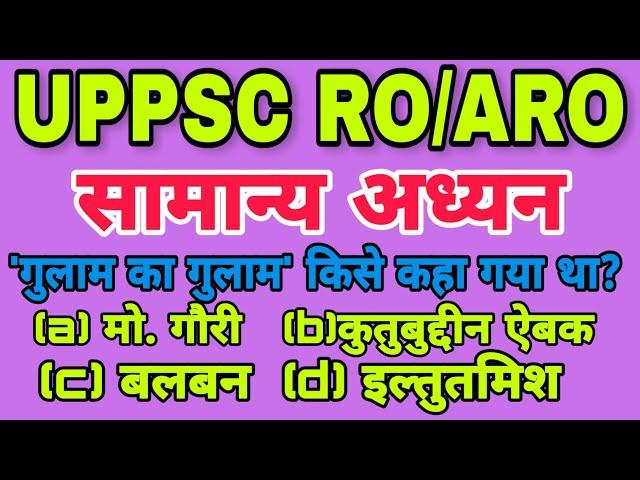 RO/ARO ,UP PCS में पूछे गए प्रश्न// UP RO ARO gk previous years question/UPSSSC लेखपाल 5200 target