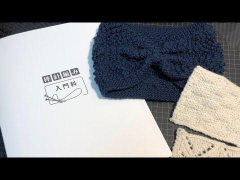 編み物の通信講座始めました!