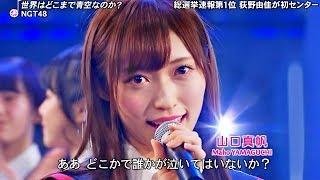 AKB48グループ リクエストアワーセットリストベスト100 2018 第1位獲得...