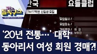 '20년 전통…' 대학 동아리서 여성 회원 경매?! | 김진의 돌직구쇼