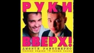 Руки Вверх - Мне с тобою хорошо (Dmitriy Rs Remix)