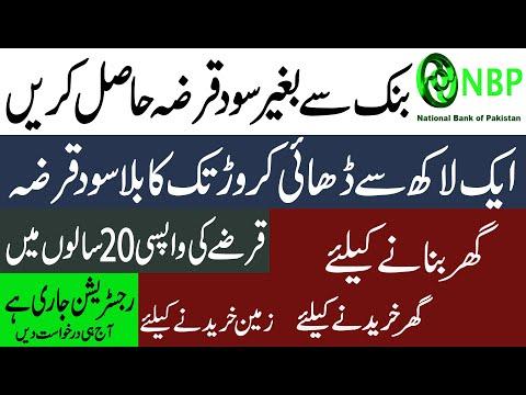 NBP home loan in pakistan|Application for house building loan|interest free home loan in pakistan