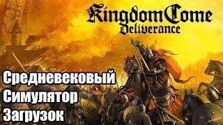 Обзор Kingdom Come: Deliverance | Первый взгляд