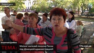Запретный Донбасс. Жители Песок вышли на акцию протеста