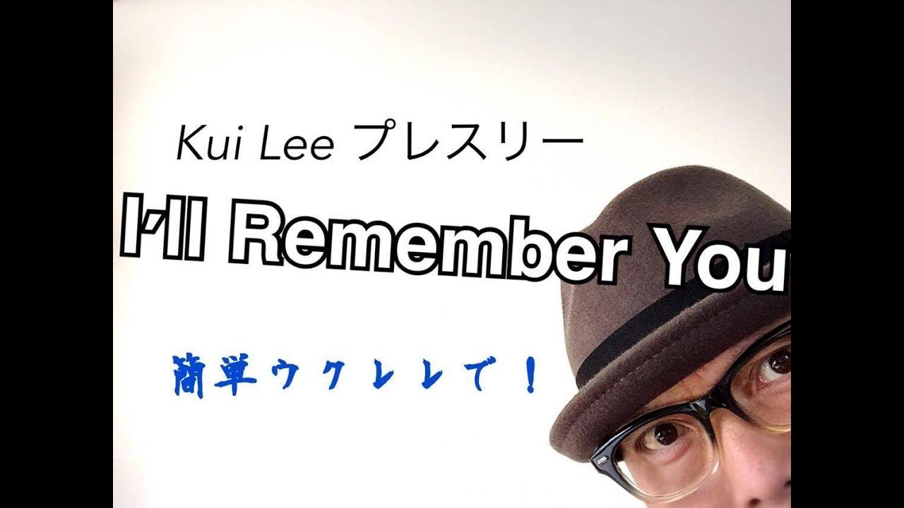I'll Remember You - Elvis Presley・Kui Lee / ウクレレ 超かんたん版【コード&レッスン付】Ukulele Tutorial (with subtitle )