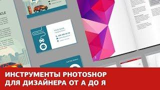 Новинка! Photoshop для дизайнеров. Онлайн-курс от Fotoshkola.net