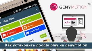 видео Эмулятор GenyMotion: установка настройка и регистрация