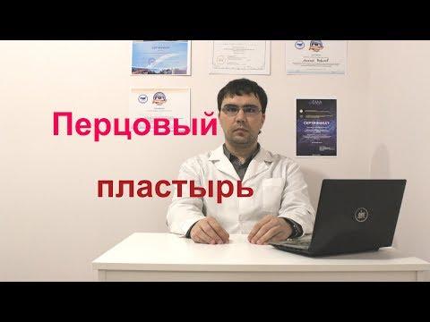 Перцовый пластырь (местное средство лечения боли): показания, противопоказания