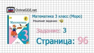 Страница 96 Задание 3 – Математика 3 класс (Моро) Часть 1