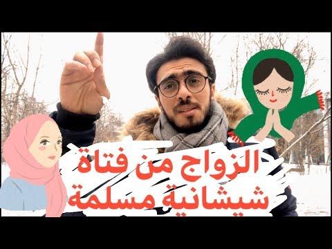 الزواج من فتاة شيشانية مسلمة جميلة ما هي حقيقة ذلك