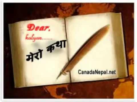 Mero Khata Mero Katha Mero Geet June-21st-2012.mp4