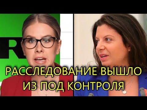 СОБОЛЬ ТРЕБУЕТ ПОСАДИТЬ СИМОНЬЯН | вДно - @Навальный LIVE