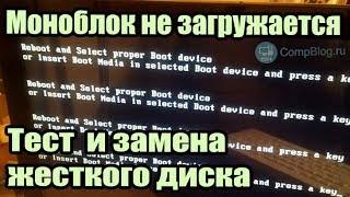 Как Выбрать Моноблок. Не Загружается. Замена Жесткого Диска на Моноблоке. Reboot and Select Proper Boot Device