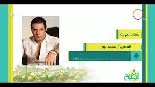8 الصبح - المطرب/ محمد نور : يهنئ الشعب المصري والمنتخب المصري بتأهل مصر لكأس العالم