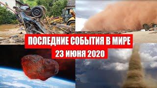 Катаклизмы за день 23 июня 2020 | Месть Земли ! Боль Планеты ! в мире ! Гнев Земли ! Информатор