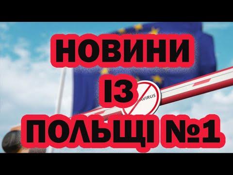 Останні новини з Польщі | Зміни карантину в Польщі | Випуск №8 - Видео онлайн