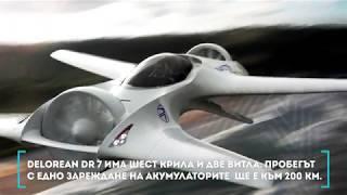 Топ 5 истински технологии на летящи автомобили от бъдещето
