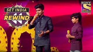 Salman और Fazil के Performance से उड़े सब के होश | Superstar Singer | SET India Rewind 2020
