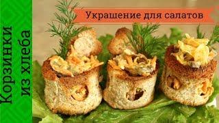 Корзиночки из тостового хлеба - Необычный декор для салата / Тарталетки своими руками