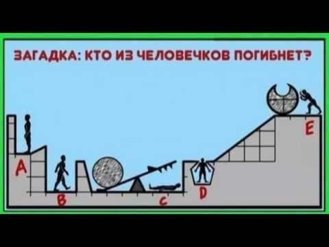 Тест на логику (узнайте насколько вы логичны)
