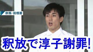 【高畑淳子】裕太釈放で謝罪する! Atsuko Takahata apologizes by the ...