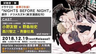 ドラマCD『NIGHTS BEFORE NIGHT』試聴 第1弾! 原作:ナツメカズキ (...