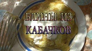 РЕЦЕПТ БЛИНОВ ИЗ КАБАЧКОВ :D