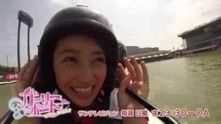 夏美、小林さりがボートレースの楽しみ方を紹介する番組 「ガーリーボー...