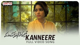 Kanneere Full Song || Manchukurisevelalo Songs || Ram Karthik, Pranali Ghogare