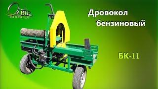 Дровокол БК11 (бензиновий)/Firewood splitters BK-11