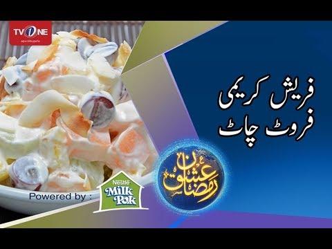 Nestle Kitchen | 20th Ramzan | Creamy Fruit Chaat | TV One | 2017