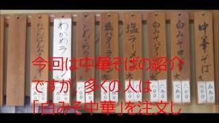山形ラーメンチャンネル【長井市のすえひろ食堂】さんの中華そば