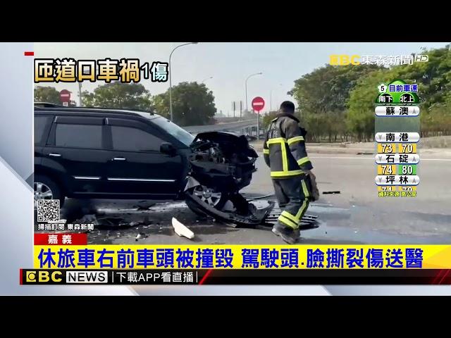 連結車匝道口撞休旅車 車斗傾斜險翻1傷 @東森新聞 CH51