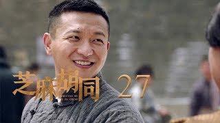 芝麻胡同-27-memories-of-peking-27-何冰-王鷗-劉蓓等主演