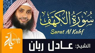 سورة الكهف - الشيخ عادل ريان | Surat Al Kahf - Sheikh Adel Rayan