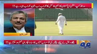 GEO PAKISTAN - Pakistan Ka Semi Final Ka Khuwaab Ab Shaid Khuwaab He Rahay Ga