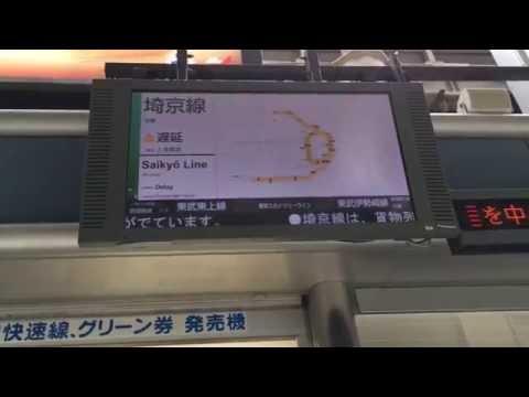 埼京 線 運転 状況