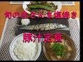 さんまの塩焼き&豚汁定食 ある日の夕食15 の動画、YouTube動画。