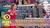 Дизель шоу магазин нижнего женского белья белье женское боди эротика