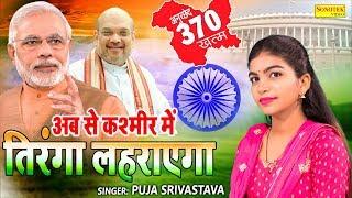 Ab Kashmir Mein Tiranga Lahrayega Puja Shrishatav Mp3 Song Download