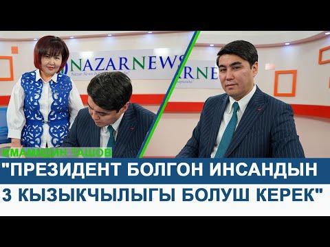 Имамидин Ташов Президент болгон инсандын 3 кызыкчылы болуш керек