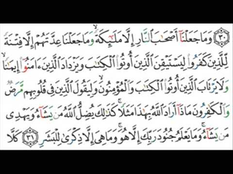 Tajweed al quran - YouTube