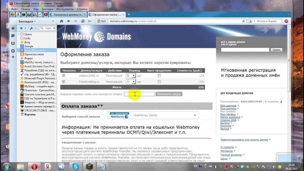 Как припарковать домен к своему хостингу хостинг виртуальные машины windows