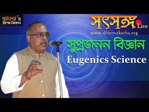 Eugenics Science   Dharmakatha   Live Satsang   Dr Srikumar Mukherjee