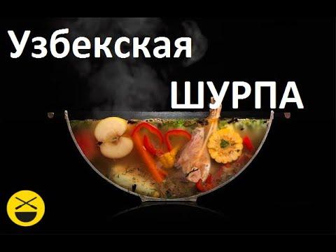 сталик ханкишиев рецепты шурпа