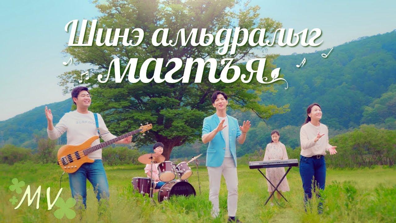 """Magtan duu MV""""Шинэ амьдралыг магтъя"""" Бурханы хайрыг эдлэх нь үнэхээр аз жаргалтай (Солонгос хэлний)"""