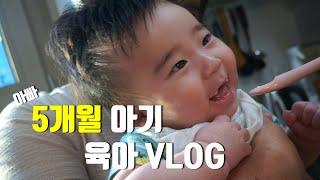 [Vlog] 육아브이로그 l 5개월 아기 ?ㅣ신혼부부 …