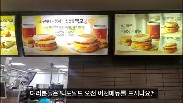 맥도날드 오전 맥모닝 어떤 메뉴가 가장 양이 많고 저렴할까?